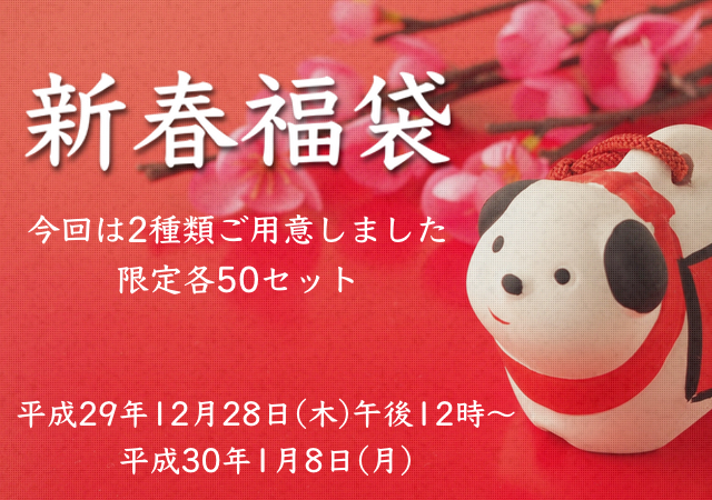 【期間限定】新春福袋の販売(オンラインショップ限定)