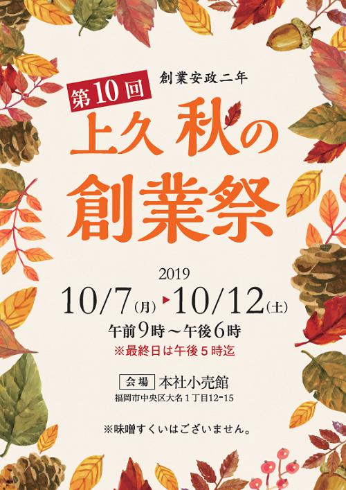秋の創業祭2019